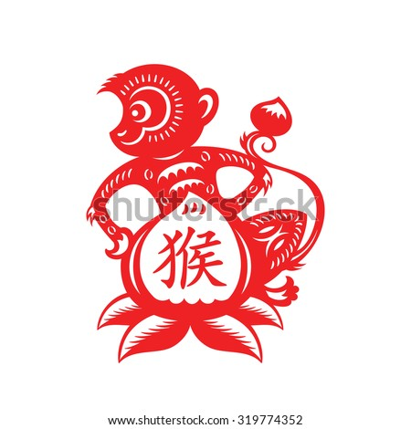 Monkey paper-cut of 2016 Lunar year symbol with name in Chinese - stock vector