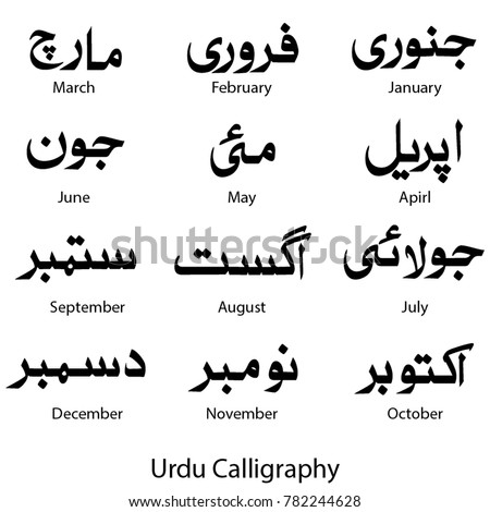 Month Name In Urdu Calligraphy
