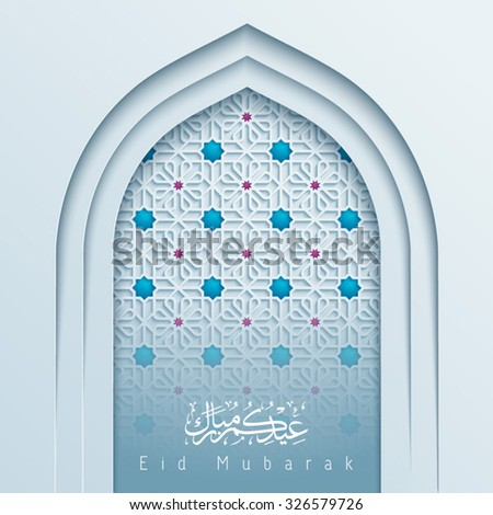Mosque door with arabic pattern for Islamic celebration greeting background Eid Mubarak - Translation : Blessed festival - stock vector