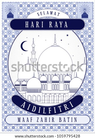 Mosque hari raya greetings template intricate stock vector mosque hari raya greetings template with intricate islamic motifs with malay words that mean happy m4hsunfo