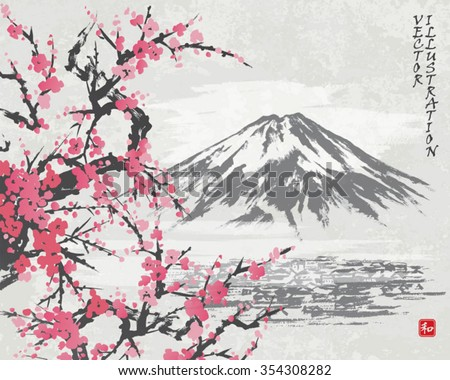 """Mountain Fuji and spring Oriental cherry blossoms. Picture in traditional japanese sumi-e style. Vector illustration. Hieroglyph """"harmony"""" - stock vector"""