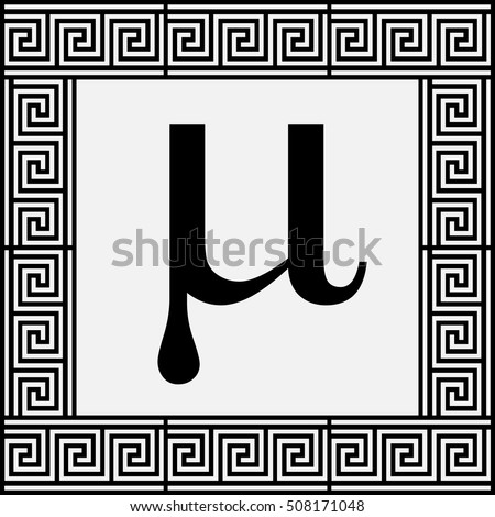 Mu Greek Letter Icon Mu Symbol Stock Vector 2018 508171048