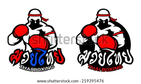 Muay Thai (Thai Boxing) - stock vector