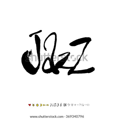 Music poster illustration & calligraphy - vector - stock vector