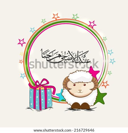 Muslim community festival of sacrifice Eid-Ul-Adha greeting card design with sheep, gift box and circle frame with arabic islamic calligraphy of text.  - stock vector
