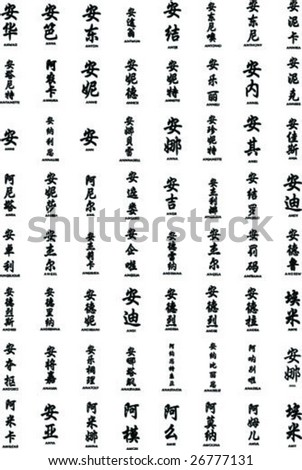 names in Chinese with the letter A - stock vector