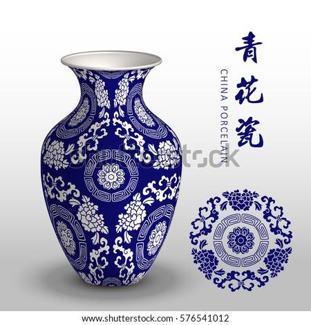 Navy blue China porcelain vase round spiral frame flower vine