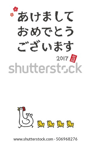 "New Year card with a chicken and chicks / translation of Japanese ""Happy New Year"""