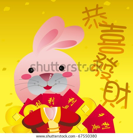 New Year Card, year of rabbit,2011