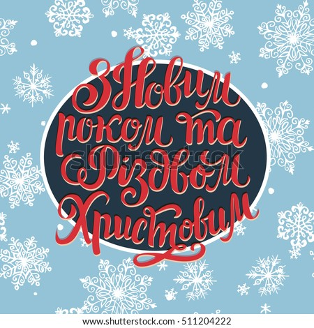 The Ukrainian Christmas Stock Images, Royalty-Free Images ...
