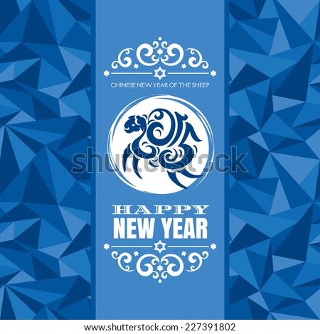 New Year greeting card with sheep vector illustration - stock vector