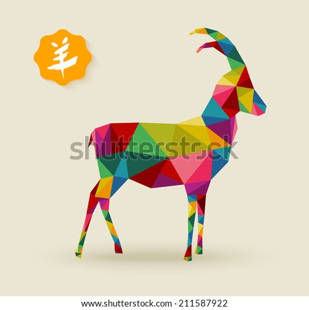 New Year of the Goat 2015 colorful geometric shape and chinese calligraphy. EPS10 vector with transparency organized in layers for easy editing.  - stock vector