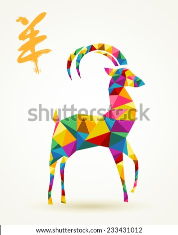 New Year of the Goat 2015 colorful geometric sheep shape and chinese calligraphy - stock vector
