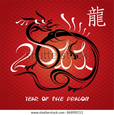 new year's card with dragon - stock vector