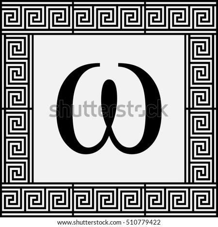 Omega Greek Letter Omega Symbol Vector Stock Vector