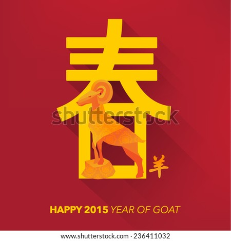 Oriental Chinese New Year Goat 2015 Vector Design (Chinese Translation: Prosperity, Year of Goat) - stock vector