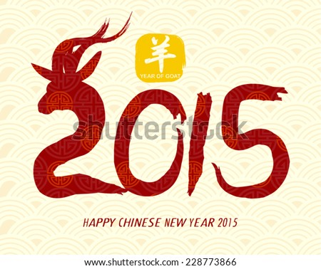 Chinese new year painting 2015