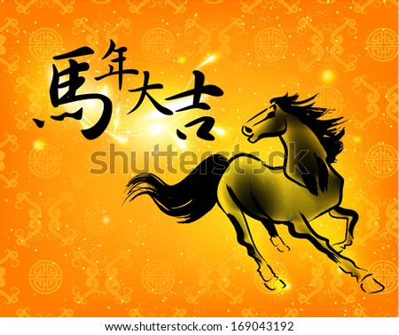 Oriental Chinese New Year Horse Background Vector Design (Chinese Translation: Lucky in Horse Year) - stock vector