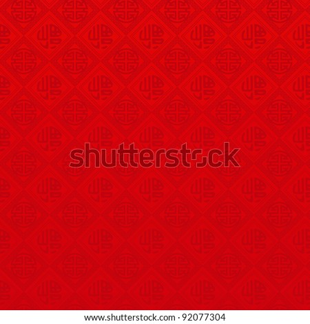 Oriental Chinese New Year seamless pattern background - stock vector