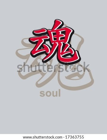 oriental design for shirt or editorial, oriental typography - stock vector