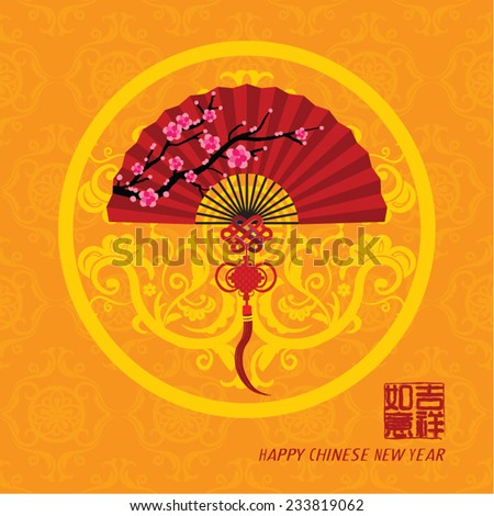 Oriental Happy Chinese New Year Element Vector Design (Chinese Translation: Prosperity) - stock vector