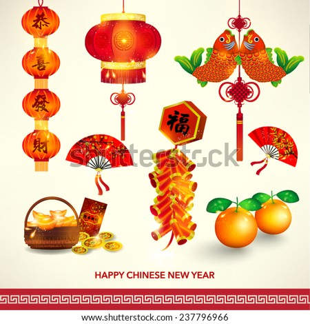 Oriental Happy Chinese New Year Element Vector Design (Chinese Translation: Prosperous, Happy New Year) - stock vector