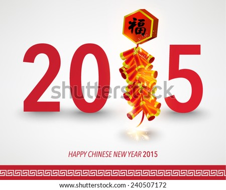 Oriental Happy Chinese New Year 2015 Firecrackers Vector Design