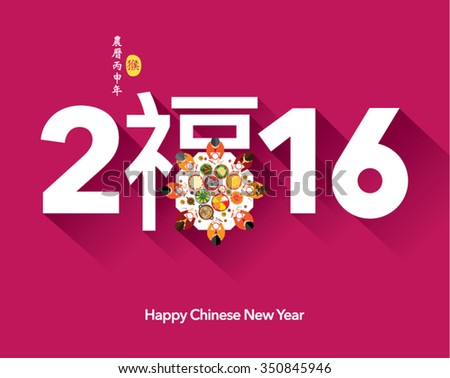 Oriental Happy Chinese New Year 2016 Vector Design (Chinese Translation: Prosperity) - stock vector