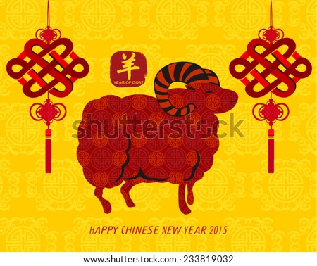 Oriental Happy Chinese New Year 2015 Year of Goat Vector Design (Chinese Translation: Year of Goat)  - stock vector