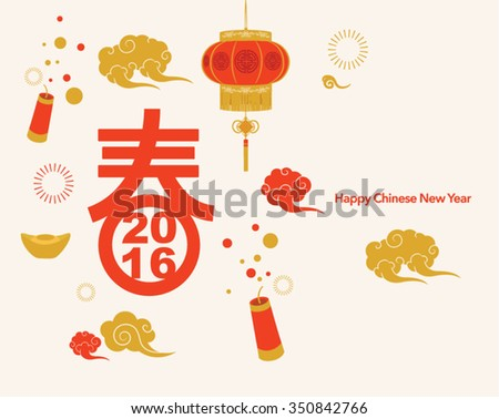 Oriental Happy Chinese New Year 2016 Year of Monkey Vector Design (Chinese Translation: New Year Spring) - stock vector