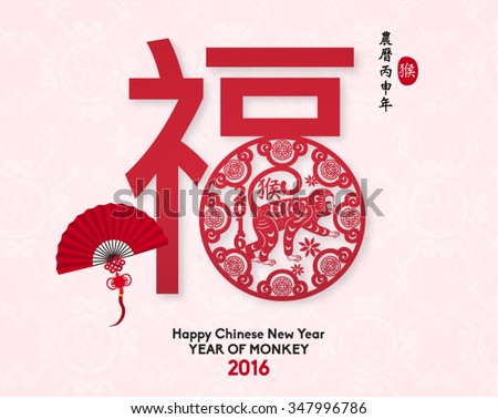 Oriental Happy Chinese New Year 2016 Year of Monkey Vector Design (Chinese Translation: Prosperity, Year of Monkey) - stock vector