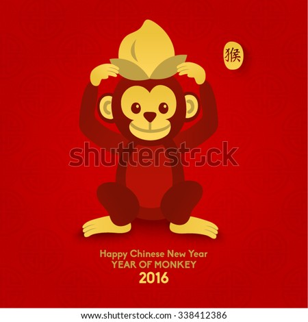 Oriental Happy Chinese New Year 2016 Year of Monkey Vector Design (Chinese Translation: Year of Monkey) - stock vector