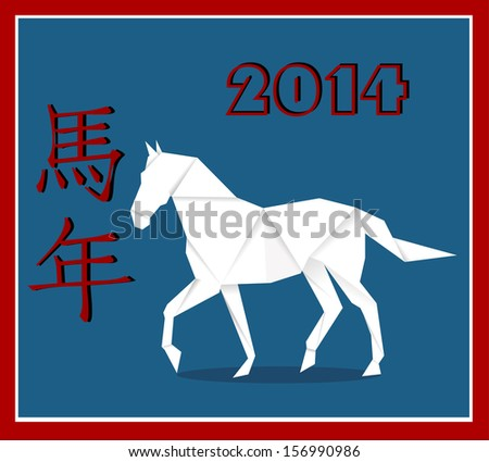 Origami paper horse. Chinese New Year 2014. Translation: Year of Horse - stock vector