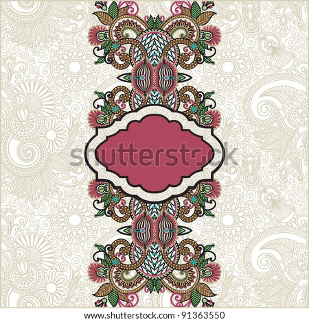 Ornate floral background. Invitation to the wedding or announcement - stock vector