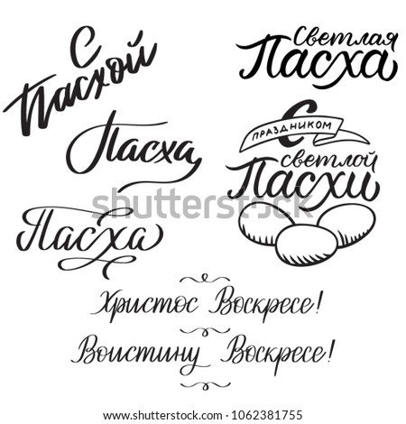 Orthodox easter russian lettering typography writing stock vector orthodox easter russian lettering typography writing on russian light easter holiday m4hsunfo