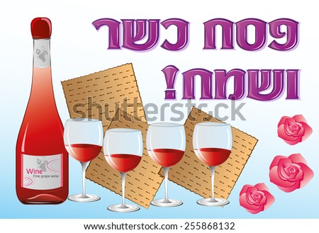 "Passover Greeting Card With the words ""happy and kosher Passover"" - stock vector"