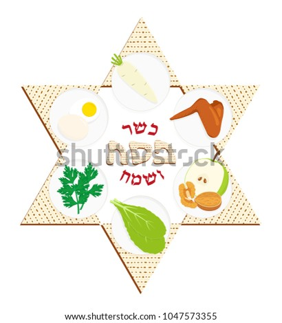 Passover seder plate holiday symbolic foods stock vector 1047573355 passover seder plate holiday symbolic foods on matzah star symbols of pesach greeting m4hsunfo