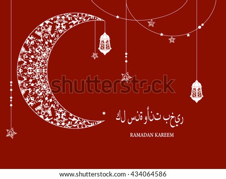 Picture the decorative moon on a red background,the inscription on Arab means let the whole year for you will be good.