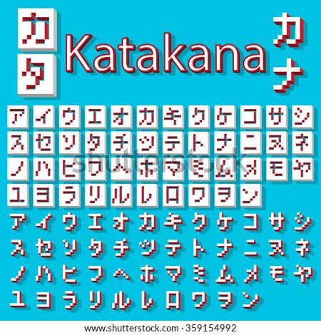 Pixel japanese katakana alphabet vector font stock vector royalty pixel japanese katakana alphabet vector font urtaz Gallery
