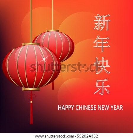 postcard chinese new year lanterns on bright red background lettering translates as happy new year - Chinese New Year Lantern