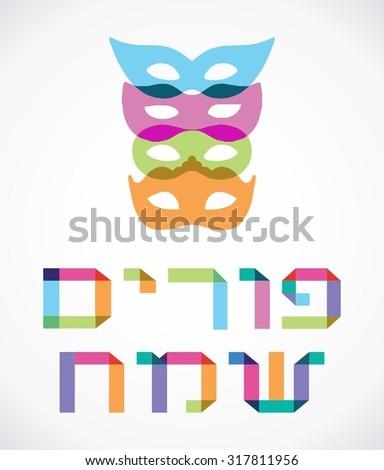 Purim party invitation. Happy Purim - stock vector