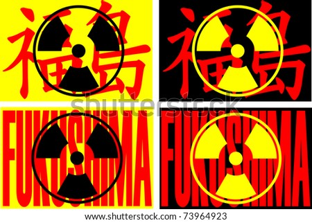 Radiation sign against text FUKUSHIMA in Japanese and English - stock vector