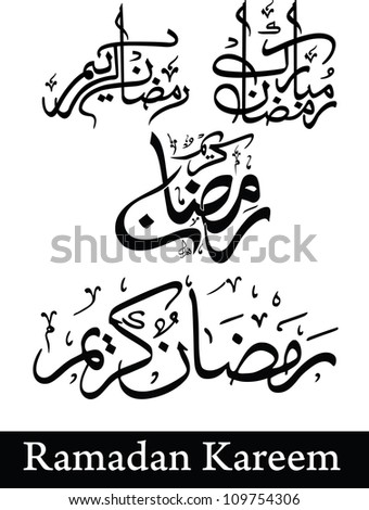 Ramadan Calligraphy - stock vector