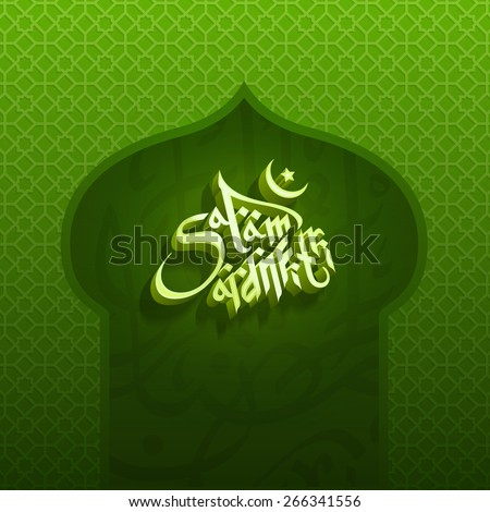 Ramadan design background. Salam Aidilfitri - Happy new year for Muslim. - stock vector