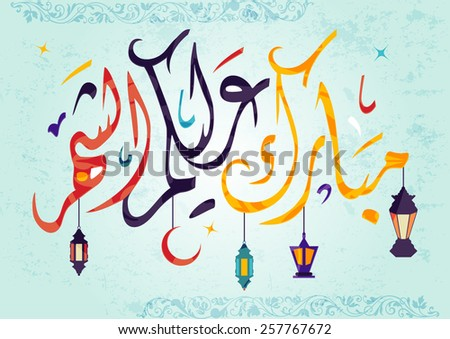 ramadan greeting card. Mubarak you month. vector - stock vector