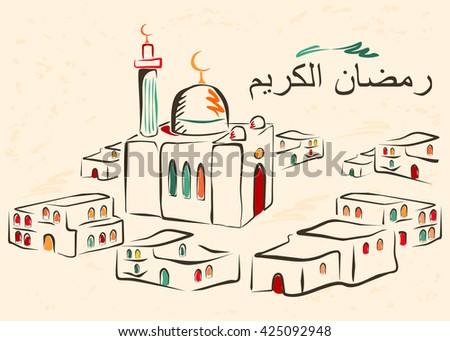 Ramadan greetings arabic script islamic greeting stock photo photo ramadan greetings in arabic script an islamic greeting card background banner for holy m4hsunfo