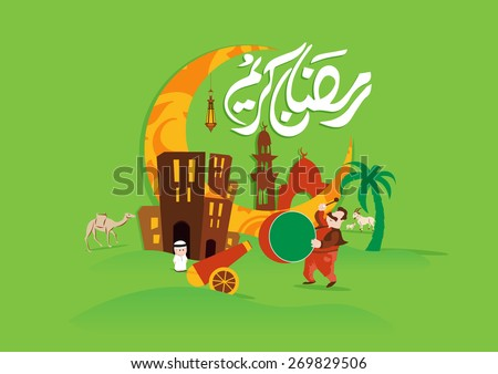 Ramadan greetings in Arabic script. An Islamic greeting card for holy month of Ramadan Kareem (translation- Generous Ramadhan). Vector 1 - stock vector