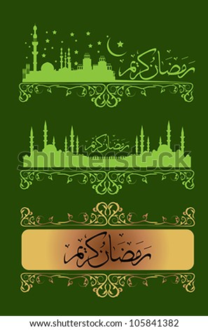 Ramadan greetings in Arabic script. An Islamic greeting card for holy month of Ramadan Kareem . EPS 10 Vector Illustration. - stock vector