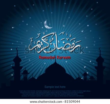 Ramadan kareem - stock vector
