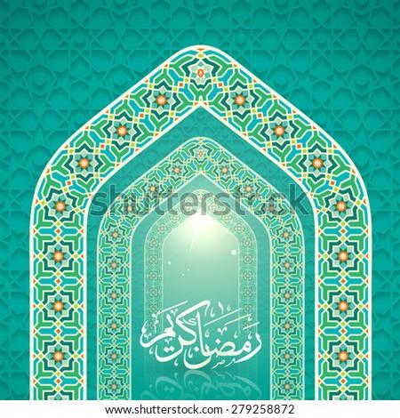 Ramadan Kareem, Arabic Calligraphy, Mosque Interior with Arabic Pattern - stock vector